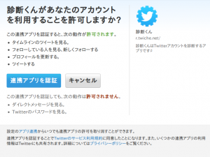 twitterreki1